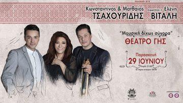 «Μουσική δίχως σύνορα» Κωνσταντίνος & Ματθαίος Τσαχουρίδης μαζί τους η Ελένη Βιτάλη