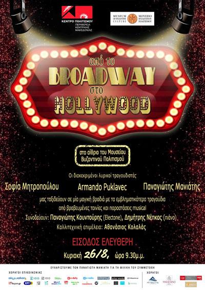 Από το Broadway στο Hοllywood