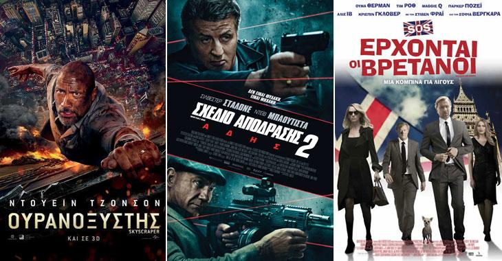 Ταινίες της Εβδομάδας στους κινηματογράφους της Θεσσαλονίκης
