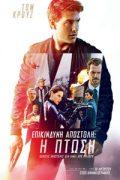 Αφίσα της ταινίας Επικίνδυνη Αποστολή: Η Πτώση