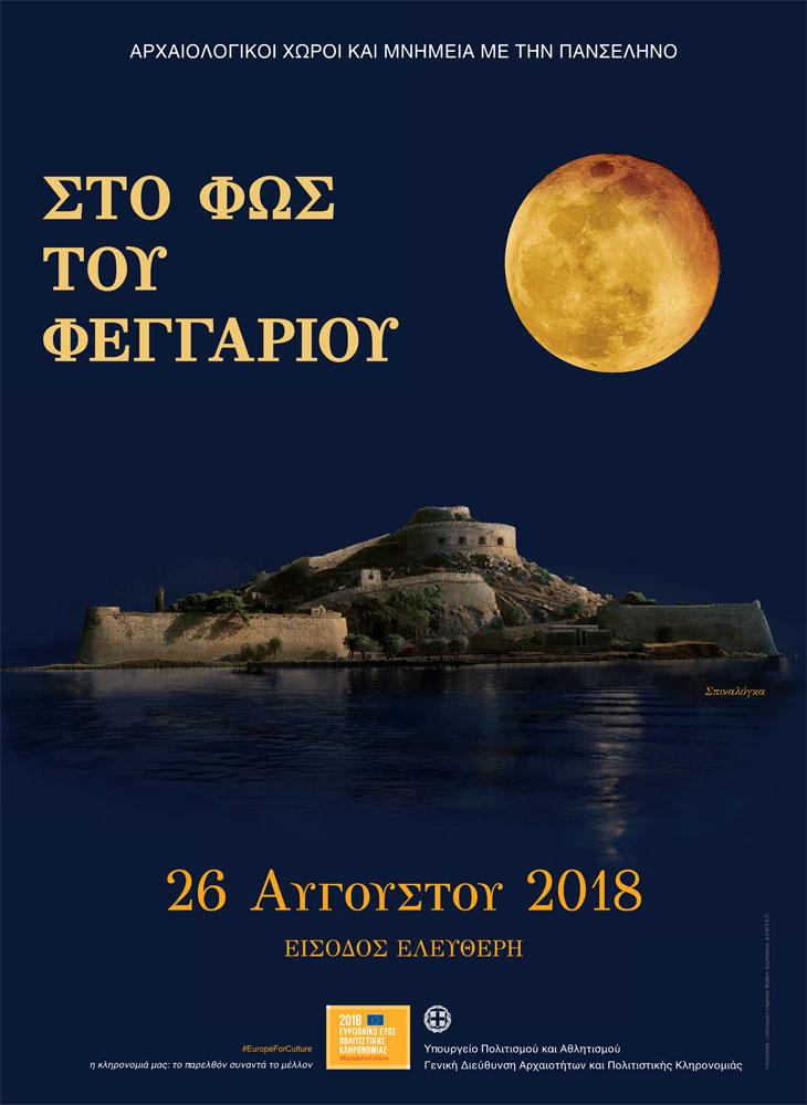 Αφίσα - Αυγουστιάτικη Πανσέληνος 2018