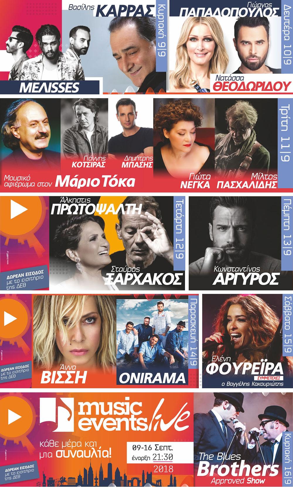 Συναυλίες 2018 ΔΕΘ - 83η Διεθνής Έκθεση Θεσσαλονίκης