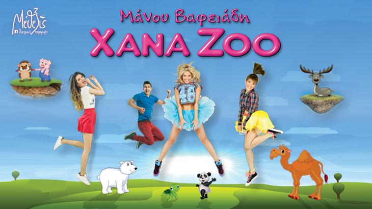 Παιδική παράσταση XANA ZOO