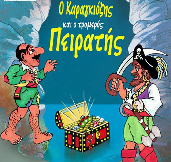 Ο Καραγκιόζης και ο τρομερός πειρατής