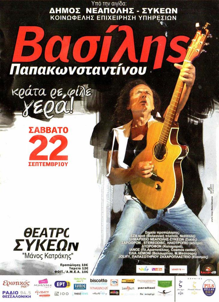 Ο Βασίλης Παπακωνσταντίνου στο Ανοιχτό Θέατρο Συκεών Θεσσαλονίκη