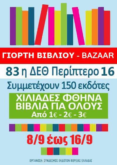 9η Γιορτή Βιβλίου- Bazaar στη ΔΕΘ