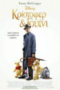 Αφίσα της ταινίας Κρίστοφερ & Γουίνι