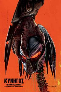 Αφίσα της ταινίας Κυνηγός 2018