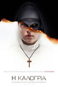 Αφίσα της ταινίας Η Καλόγρια