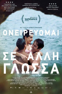 Αφίσα της ταινίας Ονειρεύομαι σε Άλλη Γλώσσα (Sueño en Otro Idioma)