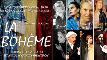La Boheme όπερα του G. Puccini στο Μέγαρο Μουσικής
