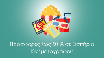 Προσφορές - Σινεμά Θεσσαλονίκη