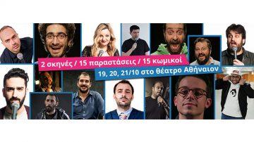 Salonica Comedy Festival στο Θέατρο Αθήναιον