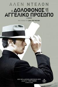 Αφίσα της ταινίας Ο Δολοφόνος με το Αγγελικό Πρόσωπο (Le Samurai)