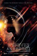 Αφίσα της ταινίας Ο Πρώτος Άνθρωπος