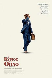 Αφίσα της ταινίας Ο Κύριος & το Όπλο