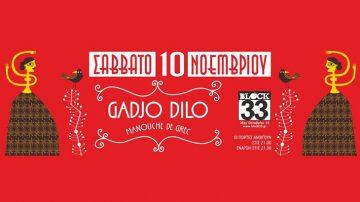 Οι Gadjo Dilo στο Block33