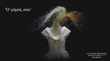 «Ο Γάμος σου» στο Θέατρο Αυλαία