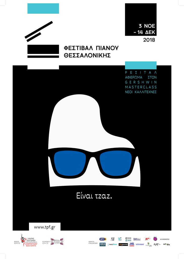 7ο Φεστιβάλ Πιάνου Θεσσαλονίκης