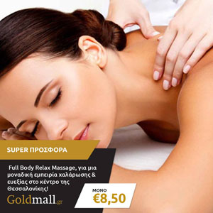 Full Body Relax Massage