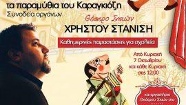 Μια φορά κι έναν καιρό - Τα Παραμύθια του Καραγκιόζη στο Θέατρο Αθήναιον