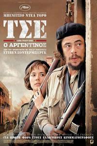 Αφίσα της ταινίας Τσε: Ο Αργεντίνος (Τσε: Μέρος 1ο)