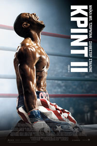 Αφίσα της ταινίας Κριντ ΙΙ