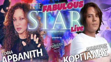 """The Fabulous Star"" με Αρβανίτη & Κοργιαλάς στο Club του Μύλου"