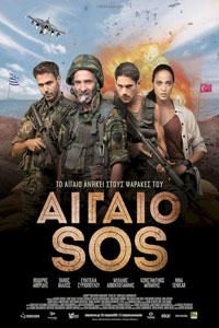 Αφίσα της ταινίας Αιγαίο SOS