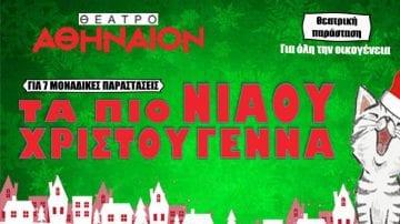 Τα πιο Νιάου Χριστούγεννα στο Θέατρο Αθήναιον