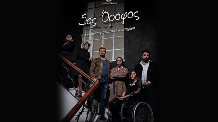 5ος όροφος του Άνθιμου Κατιρτζόγλου στο Θέατρο Σοφούλη