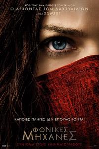 Αφίσα της ταινίας Mortal Engines