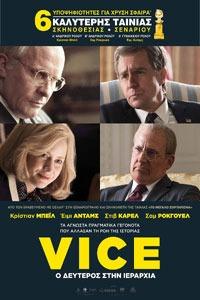 Αφίσα της ταινίας Vice: Ο Δεύτερος στην Ιεραρχία