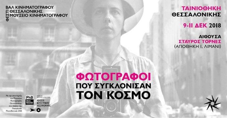 Ταινιοθήκη: Φωτογράφοι που συγκλόνισαν τον κόσμο