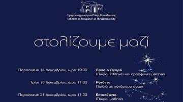 Στολίζουμε μαζι. Μια όμορφη δράση της Εφορεία Αρχαιοτήτων Πόλης Θεσσαλονίκης