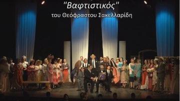 «Ο Βαφτιστικός» στο Μέγαρο Μουσικής Θεσσαλονίκης
