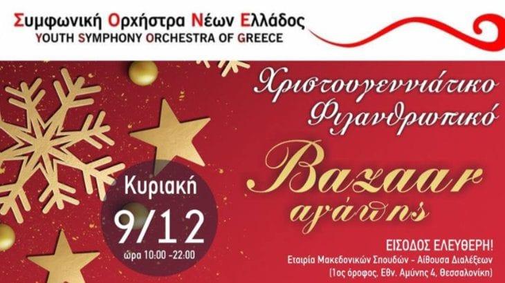 Χριστουγεννιάτικο Bazaar αγάπης - ΣΟΝΕ & Down Ελλάδος