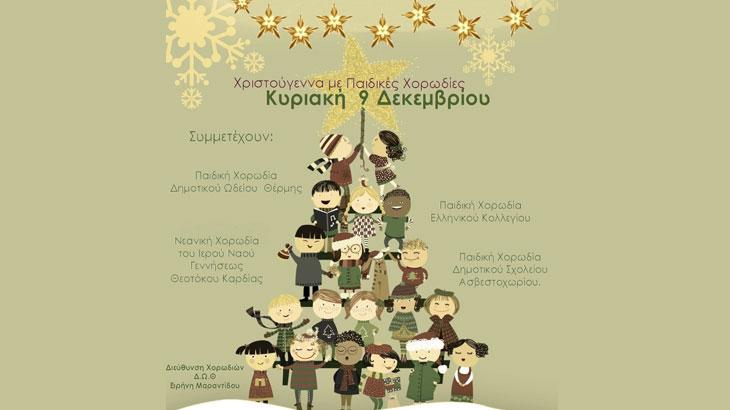 Χριστούγεννα με Γιορτινές Μελωδίες στο Δημοτικό Ωδείο Θέρμης