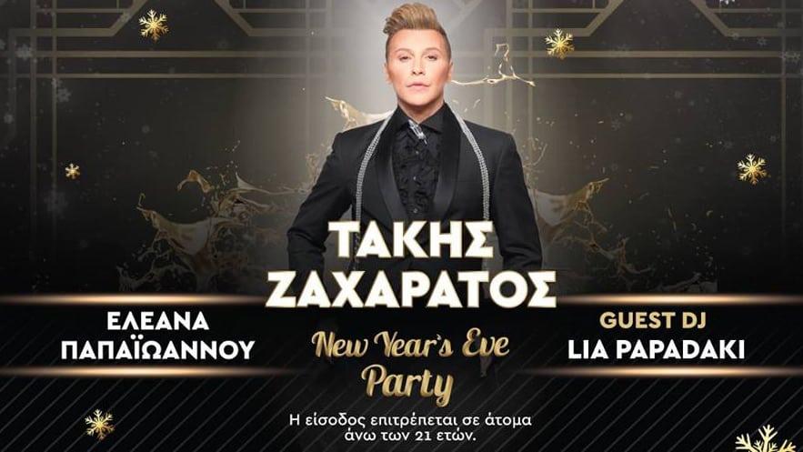 New Year's Eve Party στο Vergina Theatro με τονTάκη Ζαχαράτο