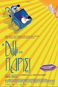 Αφίσα της ταινίας Η Ντιλιλί στο Παρίσι (Dilili in Paris)
