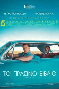 Αφίσα της ταινίας Το Πράσινο Βιβλίο