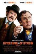 Αφίσα της ταινίας Σέρλοκ Χολμς και Δρ. Γουάτσον
