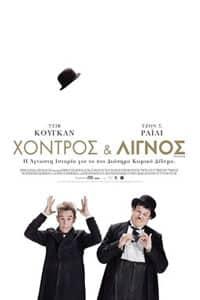Αφίσα της ταινίας Χοντρός & Λιγνός