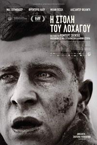 Αφίσα της ταινίας Η Στολή του Λοχαγού