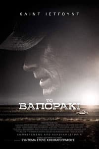 Αφίσα της ταινίας Το Βαποράκι