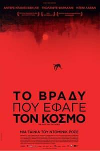 Αφίσα της ταινίας Το Βράδυ που Έφαγε τον Κόσμο