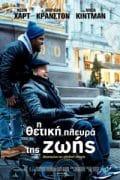 Αφίσα της ταινίας Η Θετική Πλευρά της Ζωής