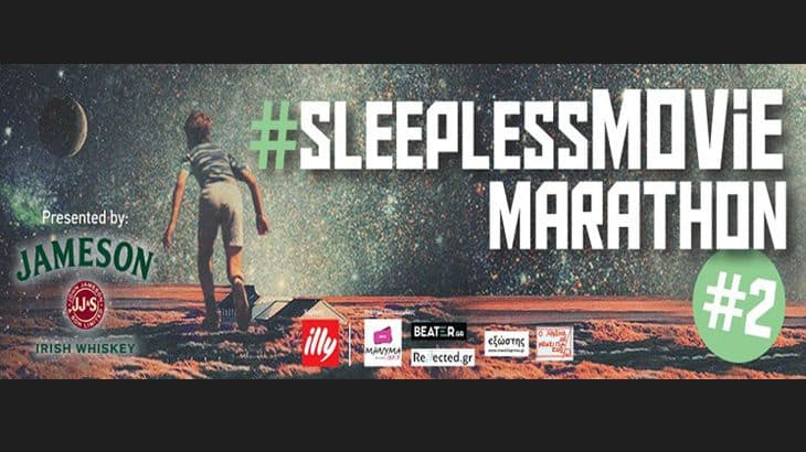 2o Sleepless Movie Marathon στο Θέατρο Αυλαία
