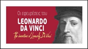 «Οι εφευρέσεις του Leonardo da Vinci» στο ΝΟΗΣΙΣ