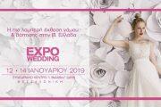 17η ExpoWedding στο Συνεδριακό Κέντρο Ι. Βελλίδης